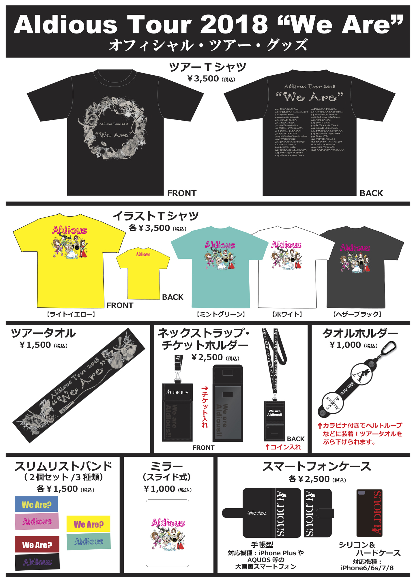 aldious tour 2018 we are オフィシャルグッズ情報 aldious official