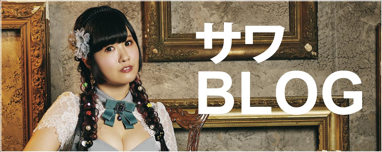 Bnr_%e3%82%b5%e3%83%af_blog