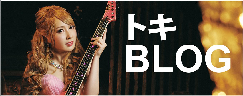 Bnr_%e3%83%88%e3%82%ad_blog