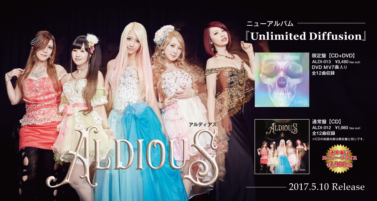 Aldious_newalbum_release0426